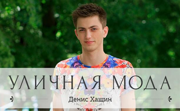 Денис Хащин, 19 лет, создатель блога о моде (NE_MODA)