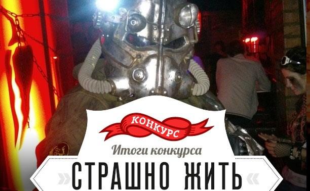 Поздравляем победителя конкурса «Страшно жить»