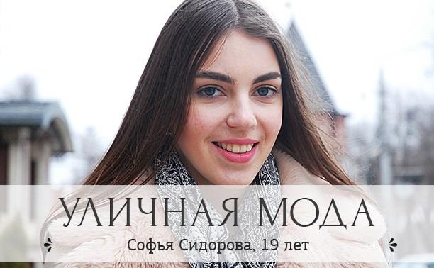Софья Сидорова, 19 лет