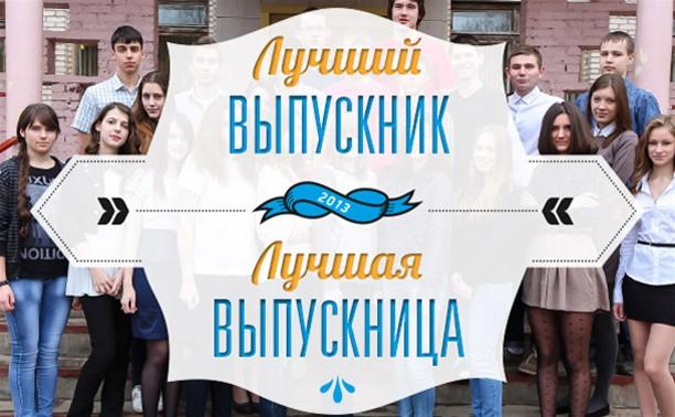 Выпускник и выпускница - 2013