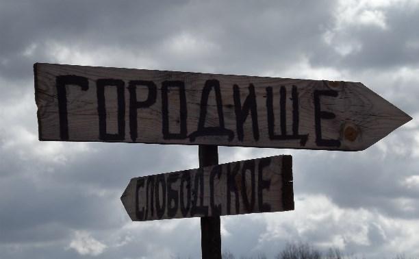 Загадки Ефремовского района