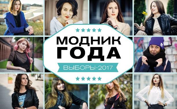 Уличная мода-2017: Выбираем главного модника года