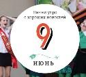 9 июня: Защитные трусы и будущее российского футбола