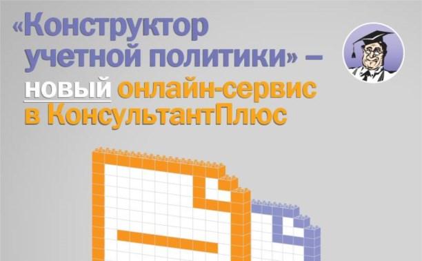 «Конструктор учетной политики» – новый онлайн-сервис в КонсультантПлюс