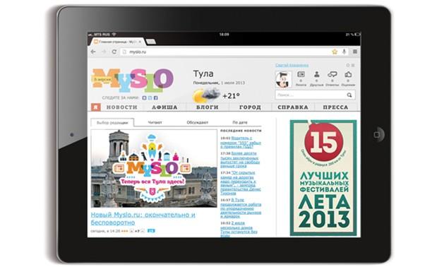 Myslo.ru – теперь вся Тула здесь!