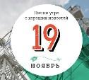 19 ноября: кот-таксист, логотип Челябинска и Джокер в сериале «Друзья»