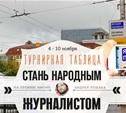 """""""Стань народным журналистом"""". 4 – 10 ноября"""