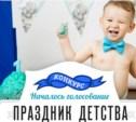 Праздник детства: началось голосование