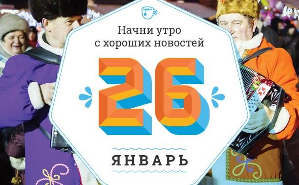 26 января: Сексуальный завтрак и фантазии Роскосмоса