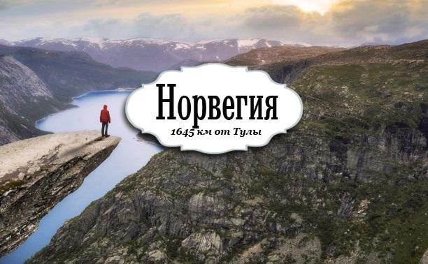 Норвежское автопутешествие. Часть первая