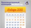 Производственный календарь на 2015 год – в системе КонсультантПлюс