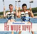 На море хочу!