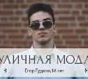 Егор Гудков, 18 лет