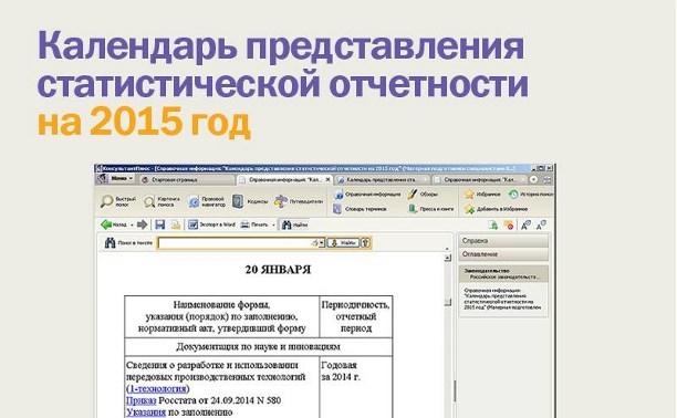 Календарь представления статистической отчетности на 2015 год