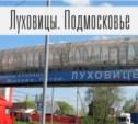 Есть в России три столицы….