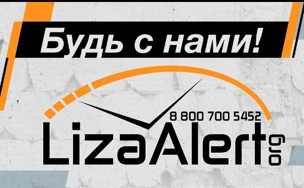 """Поисково Спасательному Отряду """"Лиза Алерт"""" посвящается..."""