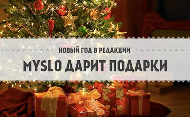 Myslo дарит подарки!