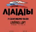 Приглашаю на концерт 7го сентября! Вход бесплатный.