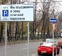 Платные парковки? Платные парковки!