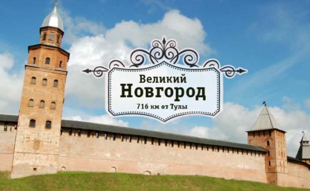 И снова в Великий Новгород!