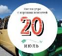 20 июля: Свадебное разочарование и сюрприз от волгоградских дорожников