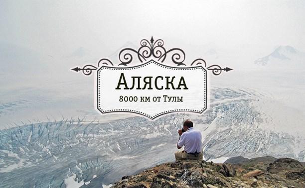 Сьюард. Аляска