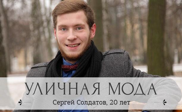 Сергей Солдатов, 20 лет