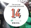 14 июня: Супер Олег, ЕГЭ и лопаты