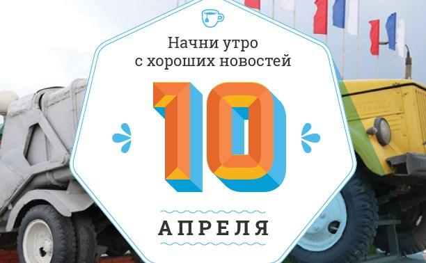 10 апреля: У нас есть Аленичев и Суперкоманда!