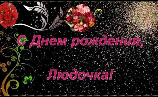 С ДНЁМ РОЖДЕНИЯ, ДОРОГАЯ!!!
