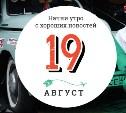 19 августа: Дирижабль-задница и очень много мотивации