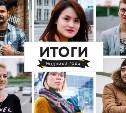 Стали известны главные модники Myslo-2015