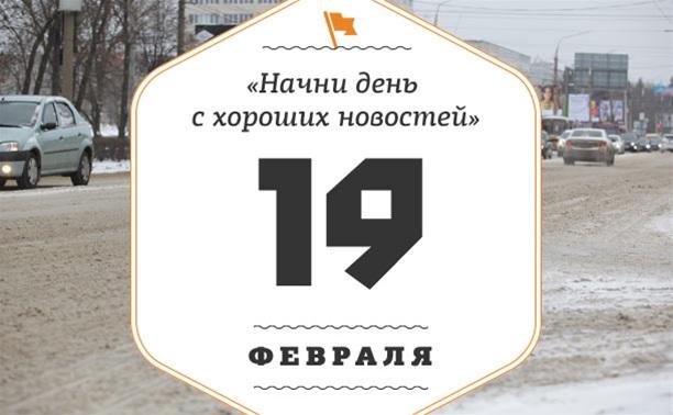 19 февраля: Наша Тёща у экзотариума не одинока!