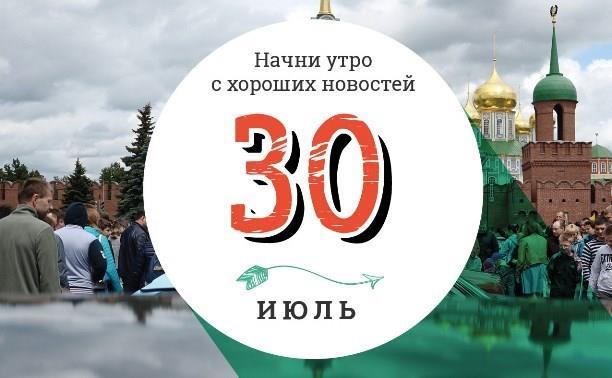 30 июля: новый тренд – «русский курсив» и корги с невероятной экспрессией