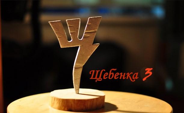 """Определяем приблизительную дату встречи """"Щебёнка-3"""""""