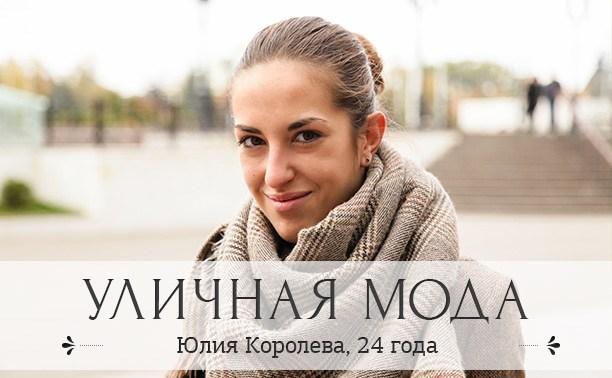 Юлия Королева, 24 года