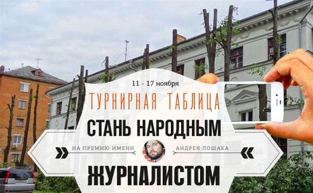 """""""Стань народным журналистом"""". 11 – 18 ноября"""