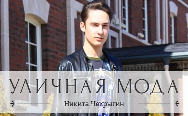 Никита Чекрыгин 17 лет, стилист