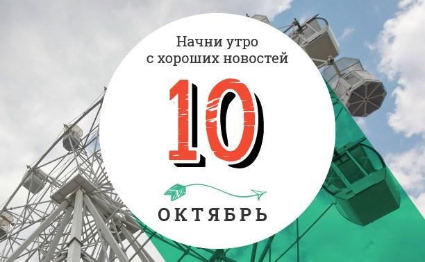 10 октября: Сибирские пальмы и суровая челябинская яишенка