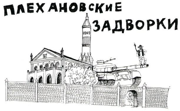 21-27 мая: плехановские войны, черепа и безрассудные котята
