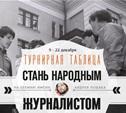 """""""Стань народным журналистом"""". 9 – 22 декабря"""