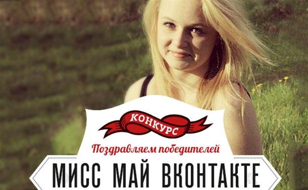 Мисс Май ВКонтакте: поздравляем победительницу!