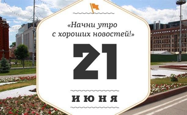 21 июня: неизданное Фредди Меркьюри, заработок на фестивале, и что было до «Голодных игр»