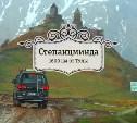 Степанцминда. Грузия