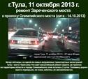 Как за одну ночь Зареченский мост ремонтировали