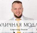 4 весенних образа Александра Волкова