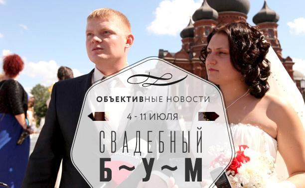 4-11 июля: Свадебный бум!