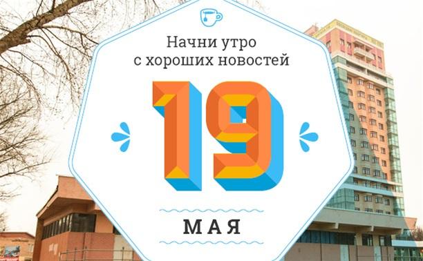 19 мая: Лето не по графику!