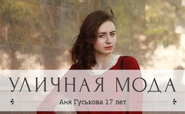 Аня Гуськова 17 лет, модель