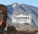 Тенерифе. Жизнь на вулкане